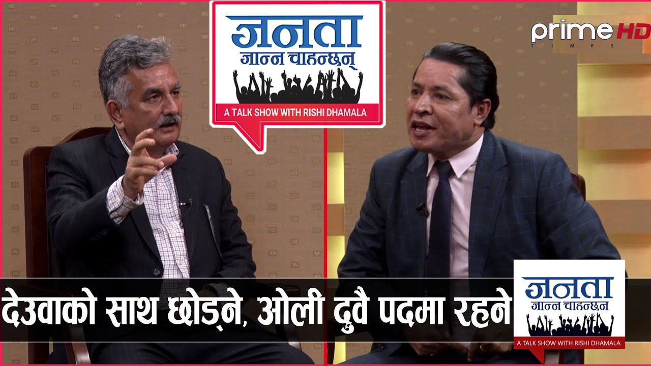 Political talk with Surendra Pandey