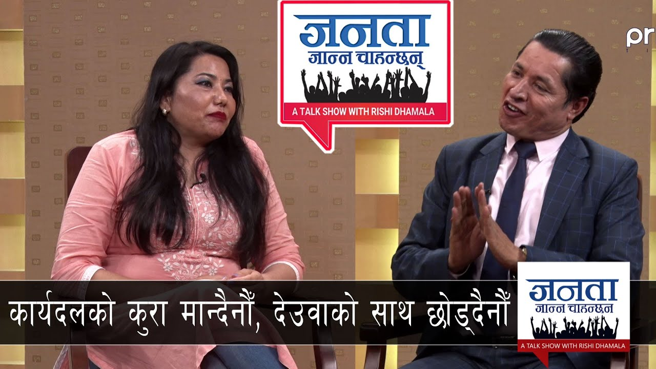 """There will be no agreement until Oli leaves the prime minister,"" said Ram Kumari Jhankri"
