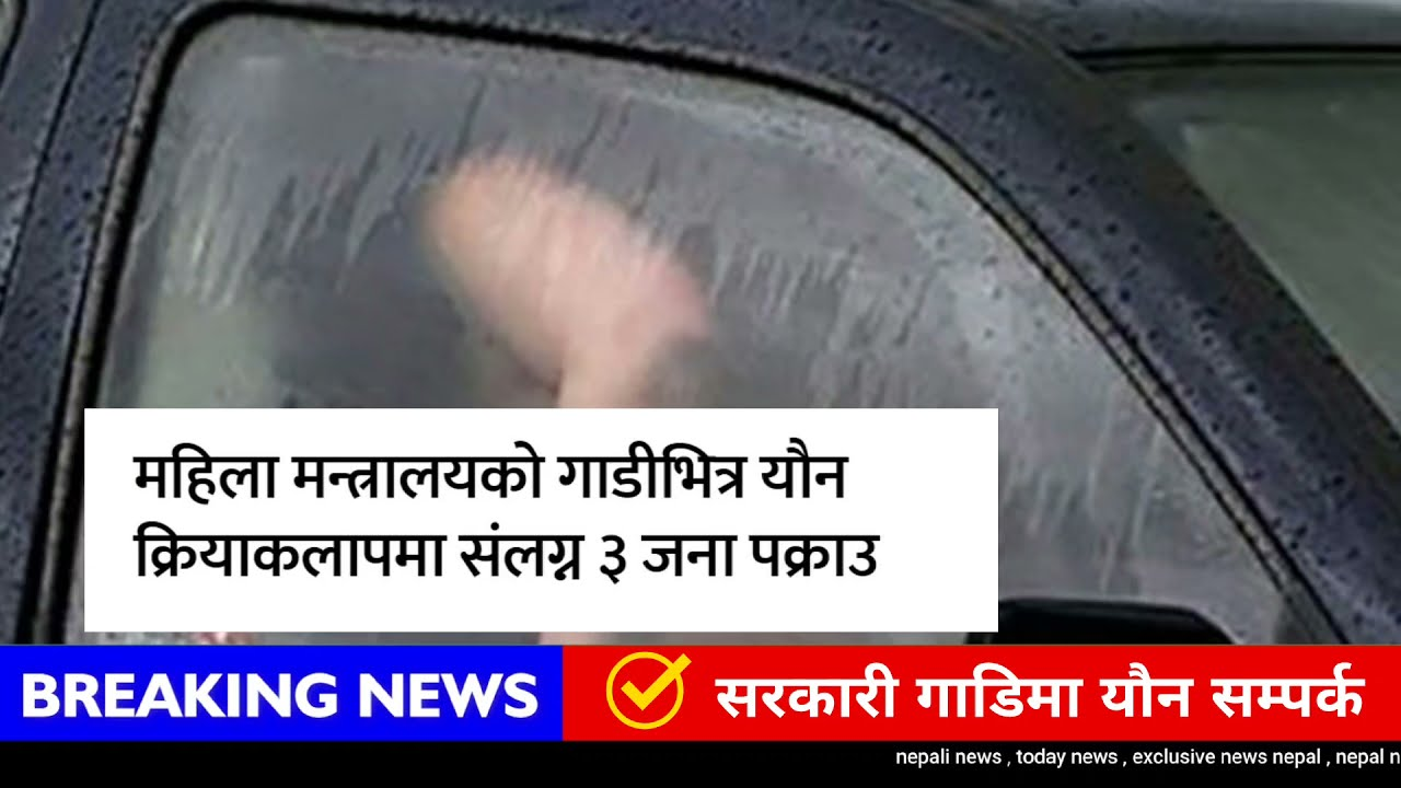 Sex scandal inside a government vehicle