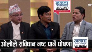 Janata Janna Chahanchhan with Dr. Surendra Bhandari & Ram Kumar Shrestha