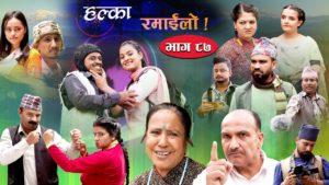 Halka Ramailo   Episode 87 Balchhi Dhurbe, Raju Master