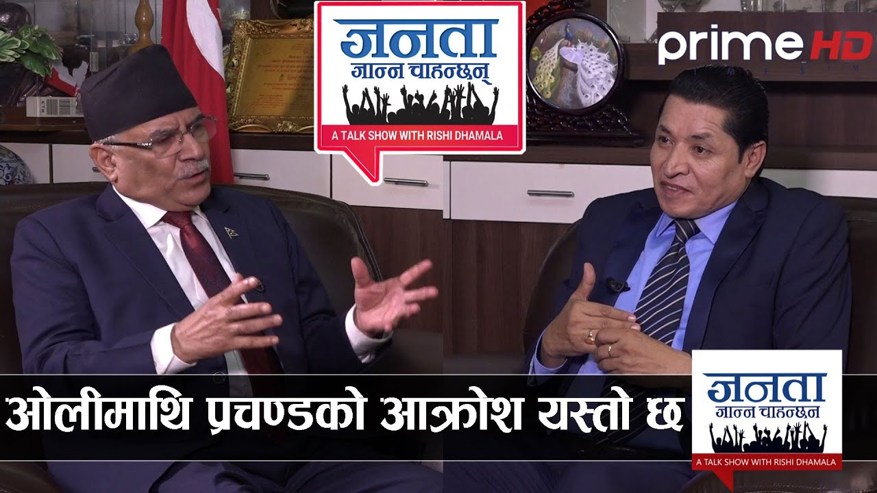 Janata Janna Chahanchhan with  Guest: Pushpa Kamal Daha (Prachanda)
