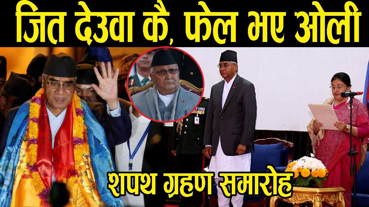 Deuba – Prime Minister for the fifth time