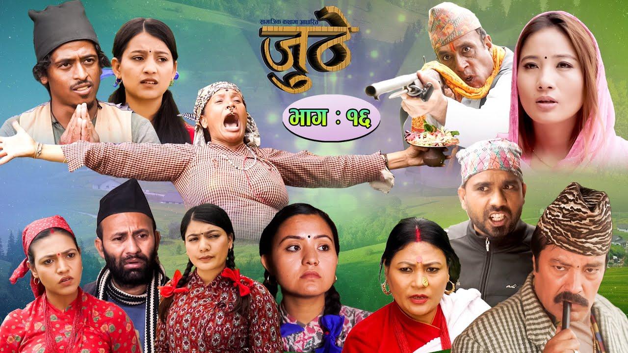 Nepali Serial Juthe Episode 16  Raju Poudel Marichman Shrestha