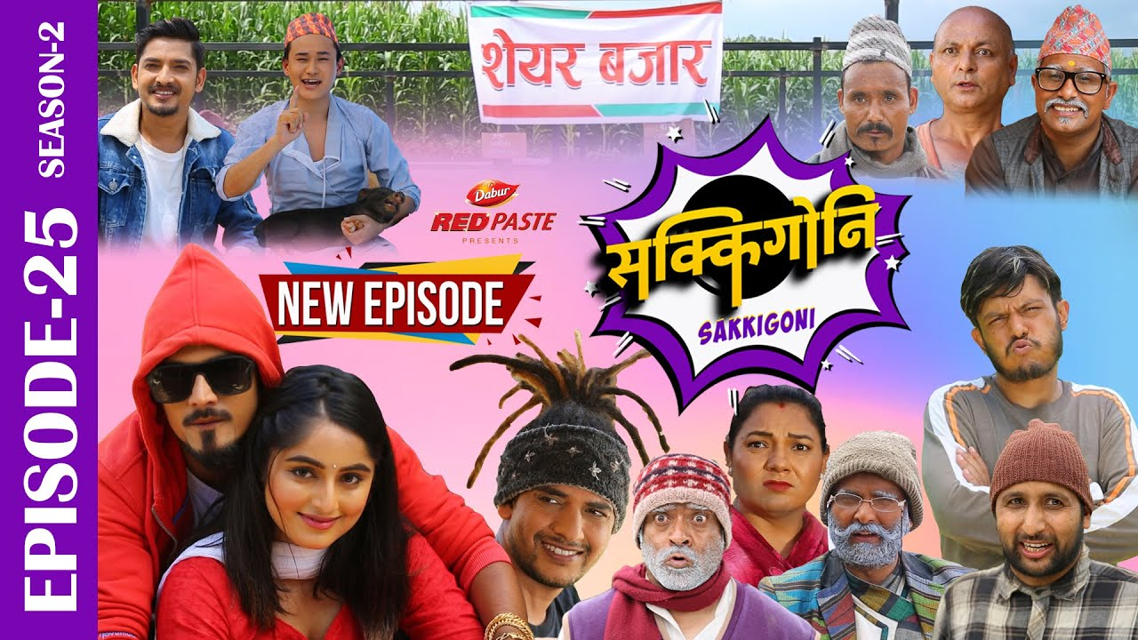Sakkigoni | Comedy Serial | Season 2 | Episode-25