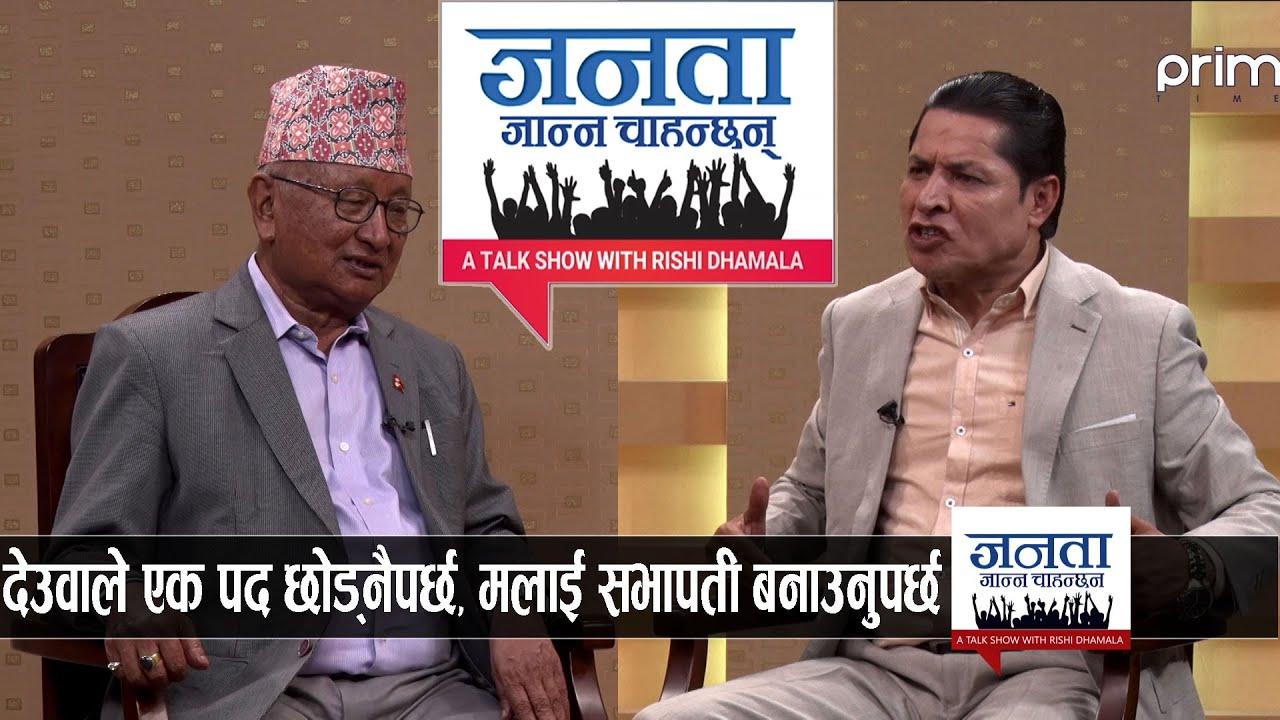 Gopalman Shrestha: Oli will give a vote of confidence to Deuba