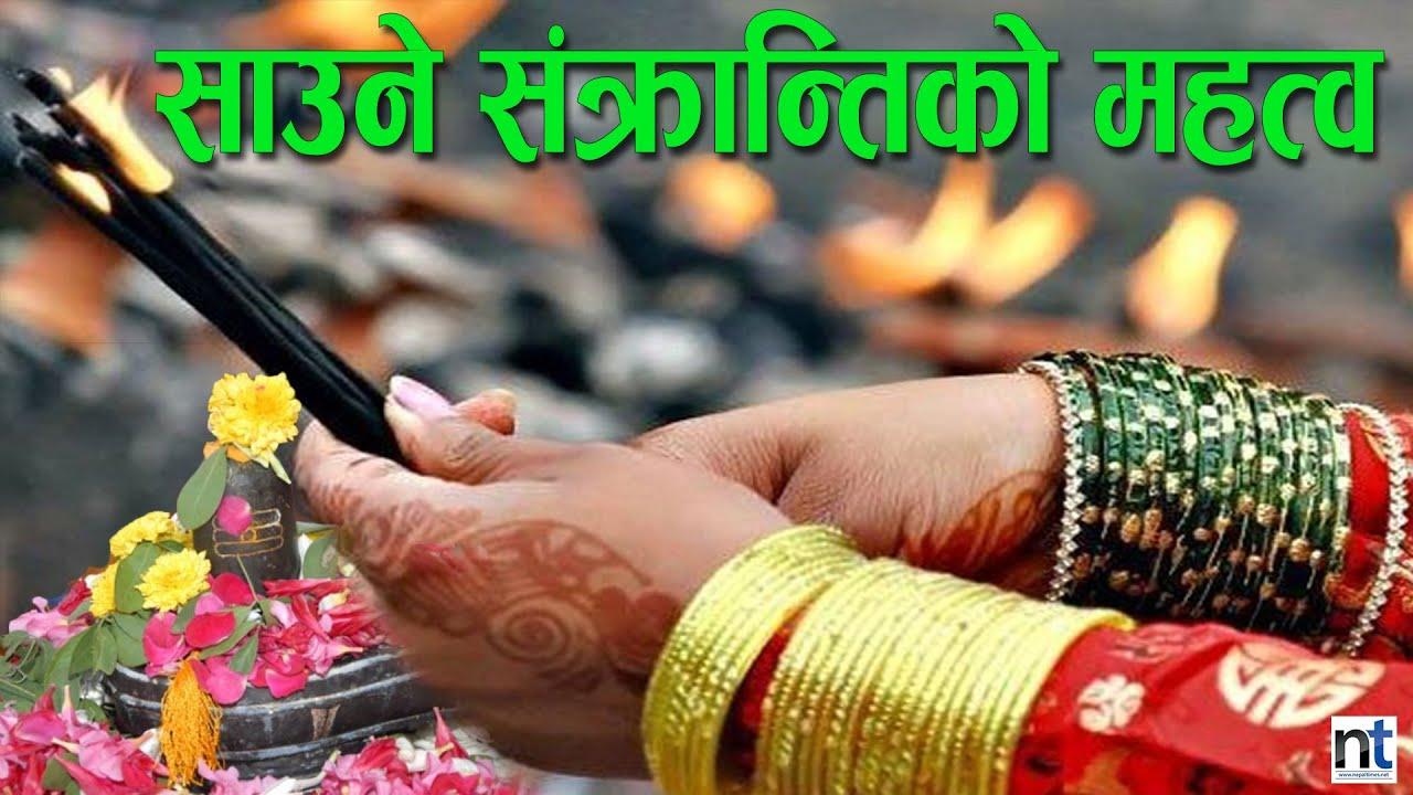 Today is Saune Sankranti