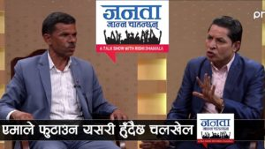 Political talk with  Bishal Bhattarai