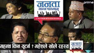 Janata Janna Chahanchan July 18