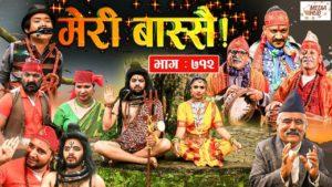 Meri Bassai  Ep-712   July 20, 2021   Nepali Comedy