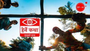Bhadako Katha – Herne Katha EP61   Herne Katha