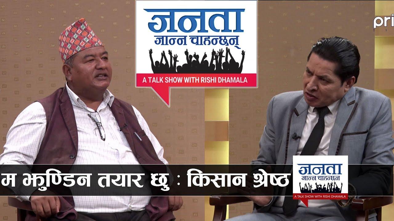 Janata Janna Chahanchan with Guest: Krishna Kumar Shrestha (Kisan)