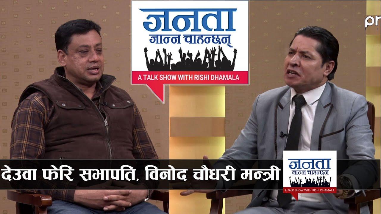 Political talk with Indra Baniya