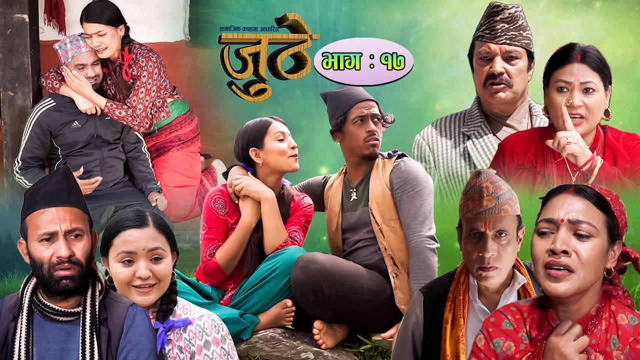 Nepali Serial Juthe  Episode 17 || July 21-2021 By Raju Poudel Marichman Shrestha