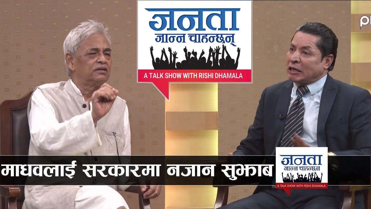Janata Janna Chahanchan with  Guest: Pradeep Giri
