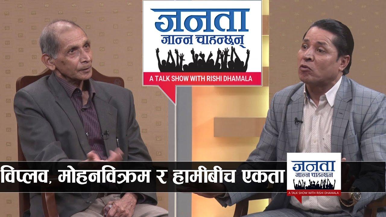Janata Janna Chahanchan with Guest: Mohan Bidhya Kiran