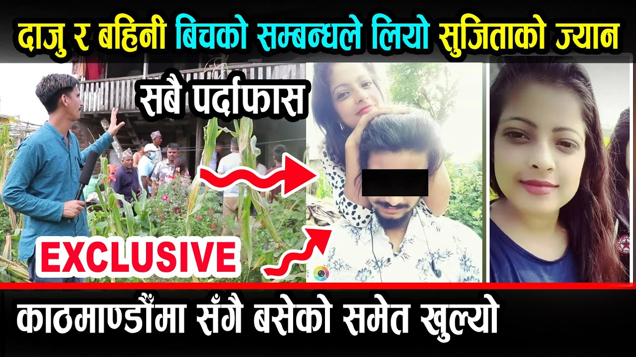 love between brother and sister revealed, Sujita dead case