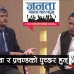 Janata Janna Chahanchan with Guest: Surya Thapa