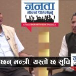 Political talk with Debendra Poudel