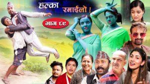 Halka Ramailo   Episode 89   25 July   2021   Balchhi Dhurbe, Raju Master   Nepali Comedy