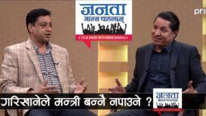 Janata Janna Chahanchan with Guest: Indra Baniya
