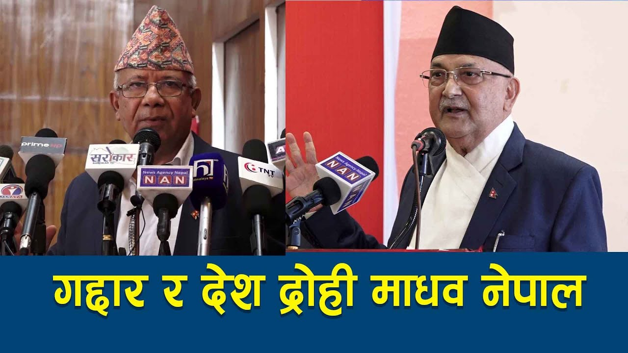 Oli announcement: There is no place in the party for Madhav Nepal