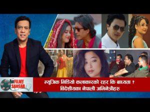 Music video artist's interest or compulsion? Nepali heroines abroad