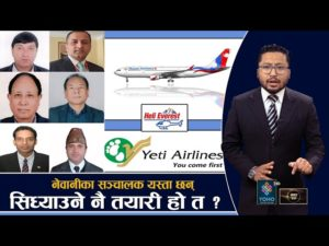 Is Nepal Airlines Corporation going to be sold?