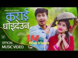 Karai Dhoideuna   Eleena Chauhan & Jibesh Singh Gurung   New Nepali Song 2021