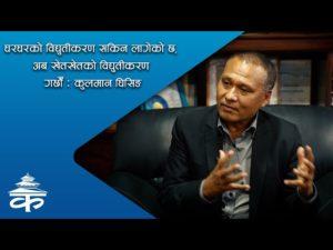 Kulman Ghising interview as 2nd tenure