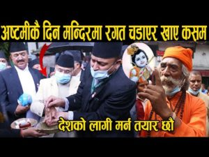 People offered human blood at Bhadrakali Temple saying they are ready to die for nation
