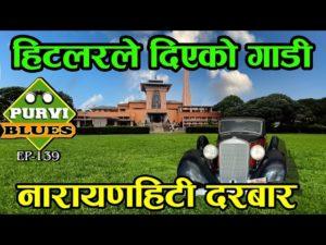 Hitler's car inside Narayanhiti. Kathmandu Vlog || New Dharahara
