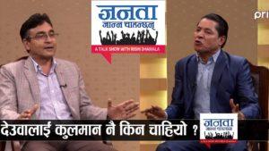 Janata Janna Chahanchan with Guest: Top Bahadur Rayamajhi