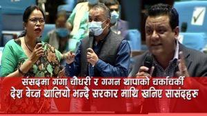 Ganga Chaudhary, Gagan Thapa and Dr. Surya Pathak