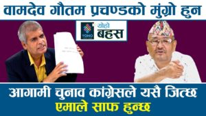 This is Prachanda government, the roadmap drawn by Madhav Kumar