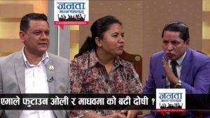 Janata Janna Chahanchan with Guest: Rachana Khadka & Surya Pathak
