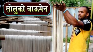 The story of a young man who opened a chowmein factory in his own village