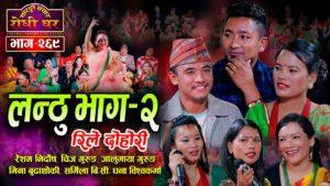 Resham Nirdosh Chij Gurung Jalumaya Mina Sharmila Dhana Sarangi Sansar