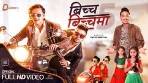 Bicha Bicha ma-5 New Teej Song Pani Pani Ma Ft. Paul Shah