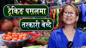 The story of Januka's sister who sells vegetables and fruits