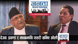 Political talk with  KP Sharma Oli
