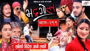Bhadragol Ep – 299  2021 | Nepali comedy | Media Hub