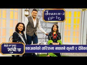 Interesting thing about Kunti Moktan and Sipalu Devika Bandana