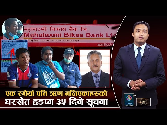 Millions of crores of loans were shown in the name of those who did not even see Mahalakshmi Bank