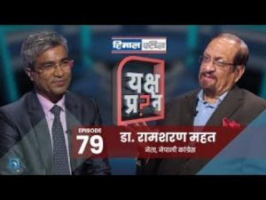 Yaksha Question to Dr. Ram Sharan Mahat: How much money do you get to speak in favor of MCC?