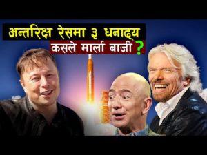 Billionaires space tourism