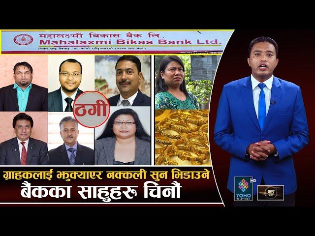 Mahalaxmi development bank gold case- Bank Threatened customer