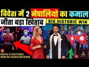 Nepal's historic victory | Boxing | Mr Supranational