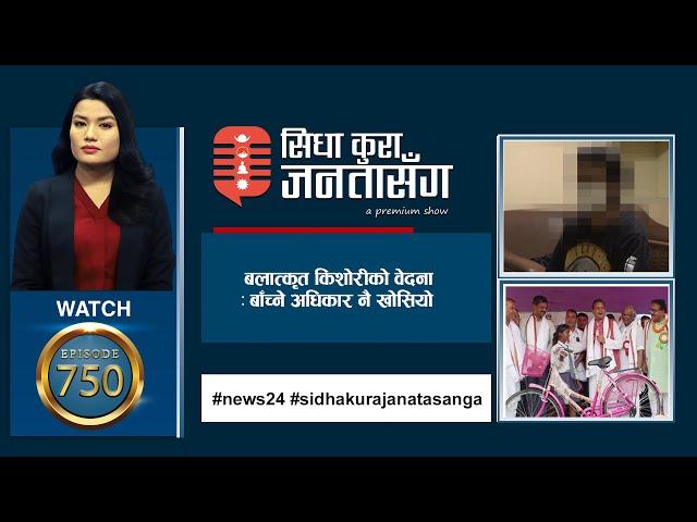 Sidha Kura Janata Sanga Episode 750