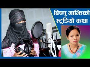 Bishnu majhi record her song this way.